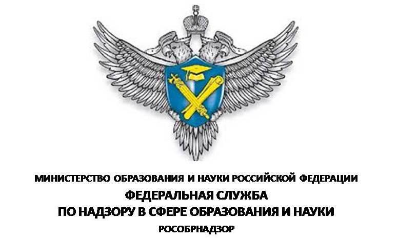 Рособрнадзор4