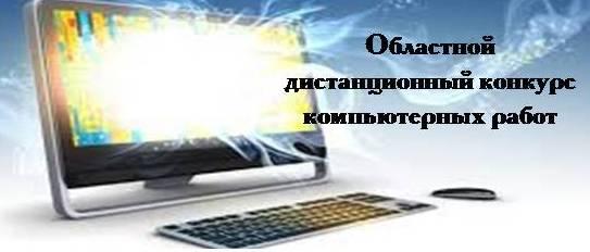 Коккурс компьютерных работ