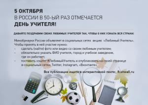 dien'_uchitielia2(1)