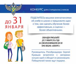 FB- конкурс-02