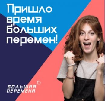 Регистрация на конкурс «Большая перемена» — Департамент образования  Еврейской автономной области