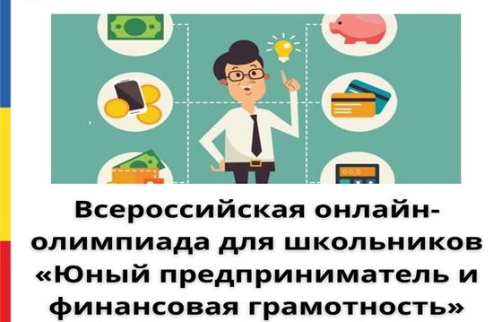В апреле пройдет Всероссийская онлайн-олимпиада для школьников «Юный  предприниматель и финансовая грамотность» — Департамент образования  Еврейской автономной области