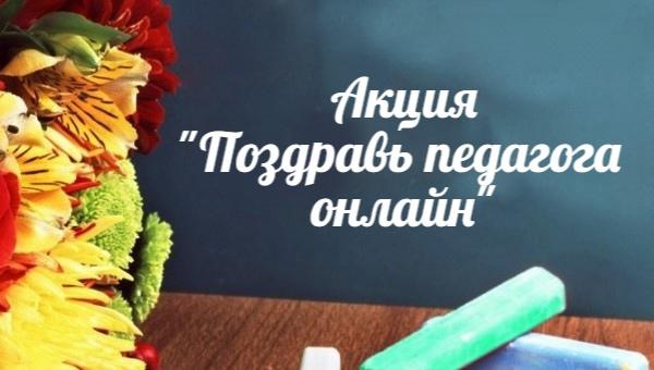 https://komobr-eao.ru/category/deyatelnost/aktsiya-pozdrav-pedagoga-onlajn